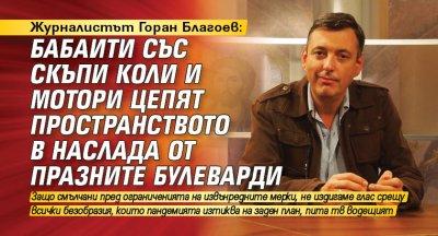 Журналистът Горан Благоев: Бабаити със скъпи коли и мотори цепят пространството в наслада от празните булеварди