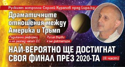 Руският астролог Сергей Курапов пред Lupa.bg: Драматичните отношения между Америка и Тръмп най-вероятно ще достигнат своя финал през 2020-та (II част)