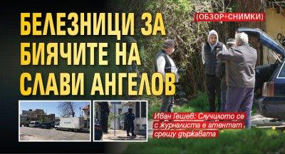 Белезници за биячите на Слави Ангелов (ОБЗОР+СНИМКИ)