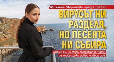 Михаела Маринова пред Lupa.bg: Вирусът ни разделя, но песента ни събира