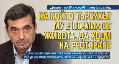 Димитър Манолов пред Lupa.bg: На който търбухът му е по-мил от живота, да ходи на ресторант