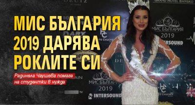 Мис България 2019 дарява роклите си