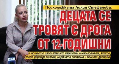 Психоложката Лилия Стефанова: Децата се тровят с дрога от 12-годишни
