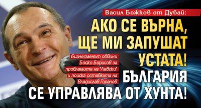 Васил Божков от Дубай: Ако се върна, ще ми запушат устата! България се управлява от хунта! (ОБЗОР)