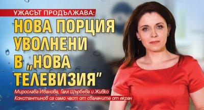 """УЖАСЪТ ПРОДЪЛЖАВА: Нова порция уволнени в """"Нова телевизия"""""""