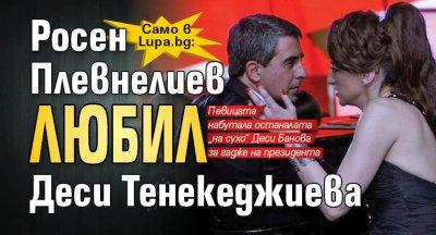 Само в Lupa.bg: Росен Плевнелиев любил Деси Тенекеджиева