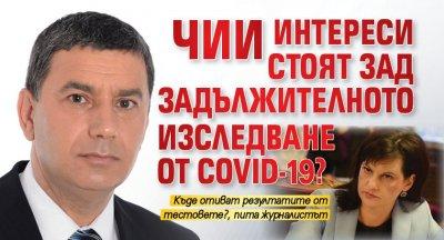 Димитър Байрактаров пред Lupa.bg: Чии интереси стоят зад задължителното изследване от COVID-19?