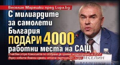 Веселин Марешки пред Lupa.bg: С милиардите за самолети България подари 4000 работни места на САЩ