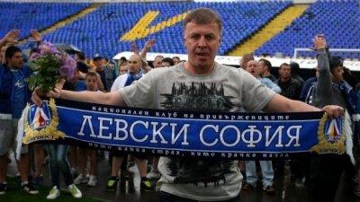 Наско Сираков скочи с гола гръд: Взимам акциите за Левски