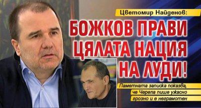 Цветомир Найденов: Божков прави цялата нация на луди!