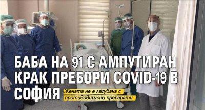 Баба на 91 с ампутиран крак пребори COVID-19 в София