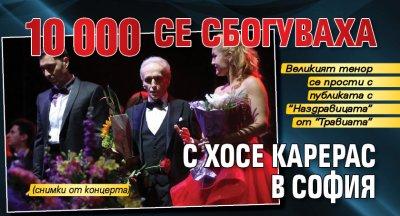 10 000 се сбогуваха с Хосе Карерас в София (снимки от концерта)