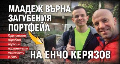 Младеж върна загубения портфейл на Енчо Керязов