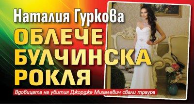 Наталия Гуркова облече булчинска рокля