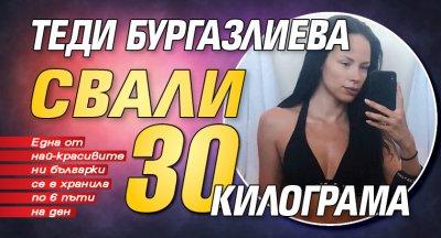 Теди Бургазлиева свали 30 килограма след раждането