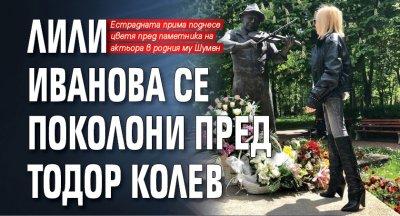 Лили Иванова се поклони пред Тодор Колев