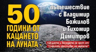 50 години от кацането на Луната - пътешествие с Владимир Божилов и Тихомир Димитров