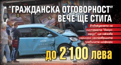 """""""Гражданска отговорност"""" вече ще стига до 2100 лева"""