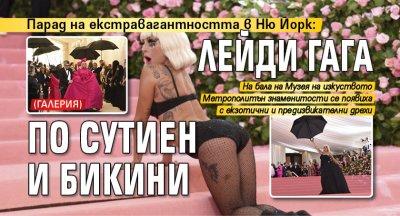 Парад на екстравагантността в Ню Йорк: Лейди Гага по сутиен и бикини (ГАЛЕРИЯ)