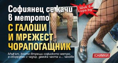 Шок в Lupa.bg: Софиянец се качи в метрото с галоши и мрежест чорапогащник (СНИМКИ)