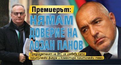 Премиерът: Нямам доверие на Лозан Панов