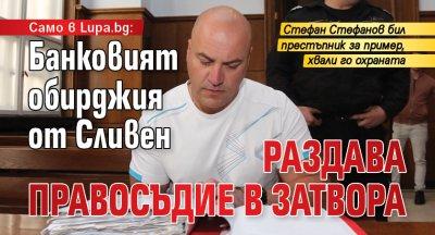 Само в Lupa.bg: Банковият обирджия от Сливен раздава правосъдие в затвора