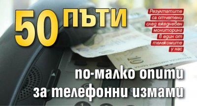 50 пъти по-малко опити за телефонни измами