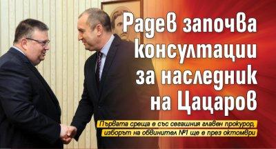 Радев започва консултации за наследник на Цацаров