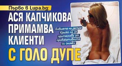Първо в Lupa.bg: Ася Капчикова примамва клиенти с голо дупе