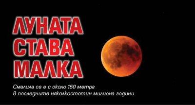 Луната става малка