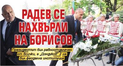 Радев се нахвърли на Борисов