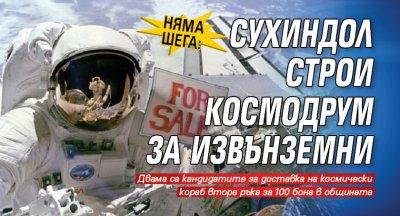НЯМА ШЕГА: Сухиндол строи космодрум за извънземни