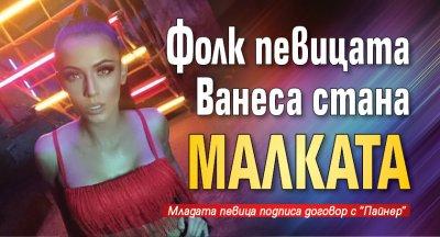 Фолк певицата Ванеса стана Малката