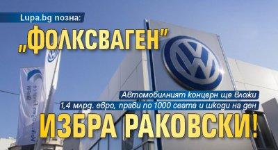 """Lupa.bg позна: """"Фолксваген"""" избра Раковски!"""