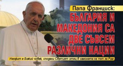 Папа Франциск: България и Македония са различни нации