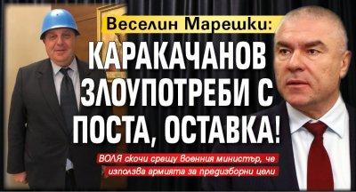 Веселин Марешки: Каракачанов злоупотреби с поста, оставка!