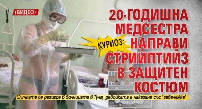 КУРИОЗ: 20-годишна медсестра направи стрийптийз в защитен костюм (ВИДЕО)