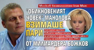 """Москов безмилостен към Мая: """"Обикновеният човек"""" Манолова взимаше пари от милиардера Божков"""