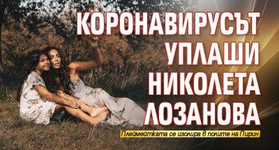 Коронавирусът уплаши Николета Лозанова