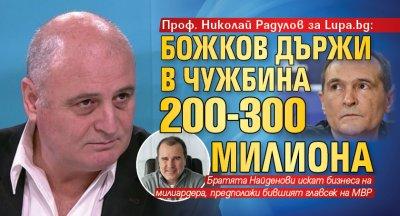 Проф. Николай Радулов за Lupa.bg: Божков държи в чужбина 200-300 милиона