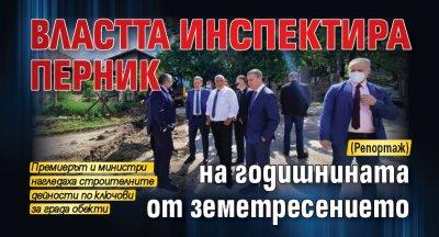 Властта инспектира Перник на годишнината от земетресението (Репортаж)