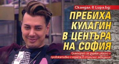 Скандал в Lupa.bg: Пребиха Кулагин в центъра на София