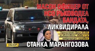Масон офицер от НСО ръководел бандата, ликвидирала Станка Марангозова (ОБЗОР)