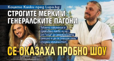 Коцето Калки пред Lupa.bg: Строгите мерки и генералските пагони се оказаха пробно шоу