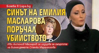 Бомба в Lupa.bg: Синът на Емилия Масларова поръчал убийството