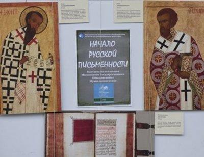 БАН: Русия изопачава историческата истина за Кирил и Методий