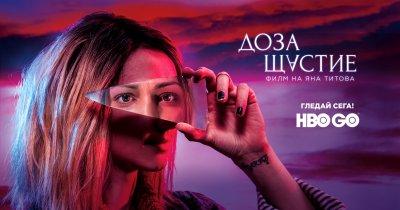 """""""Доза щастие"""" - най-гледан в HBO GО в 7 държави"""