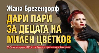 Жана Брегендорф дари пари за децата на Милен Цветков
