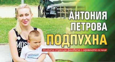 Антония Петрова подпухна