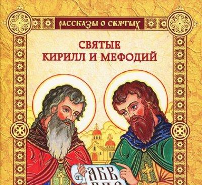 Братушки, взимайте си Кирилла и МеФодия и ни оставете на мира!